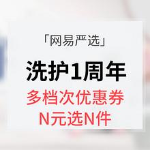 优惠券# 网易严选  洗护1周年庆典 满699减200/N元任选/9.9元包邮