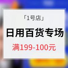 促销活动# 1号店 日用百货/宠物用品  满199-100元