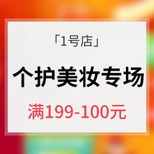 促销活动# 1号店 个护美妆专场 满199-100元