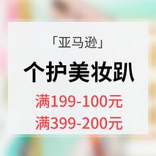 促销活动# 亚马逊 个护美妆专场 满199减100元 满399减200元