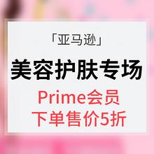 促销活动# 亚马逊  美容护肤专场 Prime 会员下单售价5折