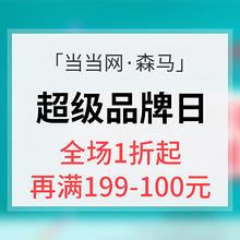促销活动# 当当网  森马超级品牌日 全店1折起  满199再减100元
