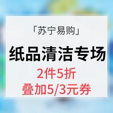促销活动# 苏宁易购 纸品清洁专场  2件5折 叠加5元/3元券