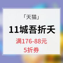 "App专享# 天猫超市 11城""吾折天""优惠专场  176-88""五折""券 12点/17点抢"