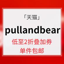 促销活动# 天猫 pullandbear官方旗舰店 年中特卖专场  低至2折 单件包邮 叠加优惠券