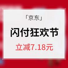 促销活动# 京东 闪付狂欢节  立减7.18元 每日享2次
