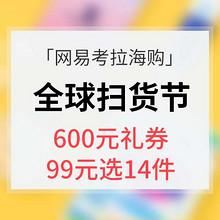 优惠券# 网易考拉海购 全球扫货节 提前领600元礼券