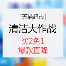 促销活动# 天猫超市  清洁大作战 买2免1 爆款直降