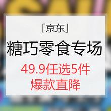 促销活动# 京东 糖巧零食专场  49.9任选5件  爆款直降