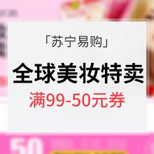 促销活动# 苏宁易购 全球美妆尖货特卖 全场满99-50元券