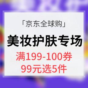 优惠券# 京东全球购 美妆护肤专场大促 领券满199减100 99元选5件