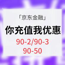 移动端# 京东金融  你充值我优惠  满90减50话费充值券 每日10点抢