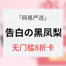 促销活动# 网易严选 我们相爱吧  黑凤梨VIP 8折卡