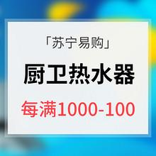 促销活动# 苏宁易购 厨卫热水器专场 每满1000减100