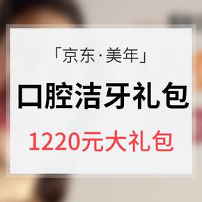 PLUS会员专享 # 京东x美年口腔  口腔健康 1220元口腔大礼包