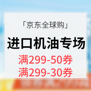 优惠券# 京东全球购 进口机油专场  领券满299减50 满299减30
