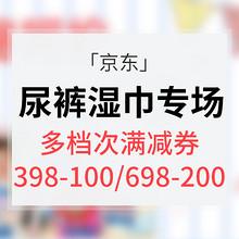 优惠券# 京东全球购  自营尿裤湿巾专场 领券满398减100 满698减200