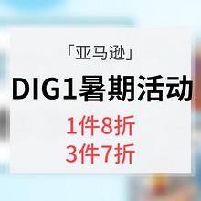 促销活动# 亚马逊 DIG1暑期活动  1件8折 3件7折