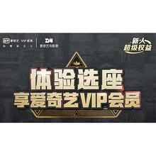 周末小福利# 爱奇艺VIP 1天VIP黄金会员免费领取