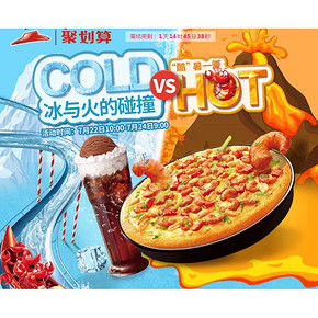 吃货速来# 必胜客旗舰店  披萨意面加甜点  爆款好价,低至14元起