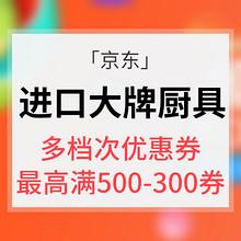 PLUS会员专享# 京东全球购 进口厨具水具专场  多档次优惠券 最高立减300元 16点/20点抢