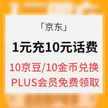 促销活动# 京东  1元即充10元话费  会员10京豆/10金币兑换 PLUS会员免费领取