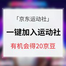 微信端专享# 京东 体育运动社  一键入社得20京豆