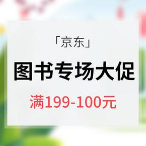 促销活动# 京东 图好价图书专场大促 满199减100