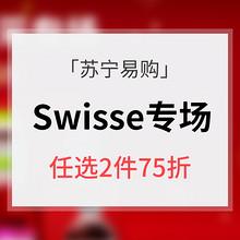 促销活动# 苏宁易购 Swisse保健品专场 全场任意2件75折