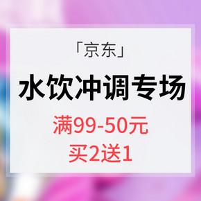 促销活动# 京东  水饮冲调专场大促 满99减50  买2送1