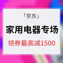 优惠券# 京东 家用电器专场大促 多档次优惠券 最高立减1500元