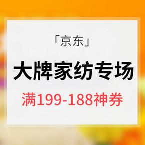 优惠券# 京东  大牌家纺联合专场大促  满199-188神券