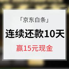 促销活动# 京东白条 连续还款10天 送15元小金库现金