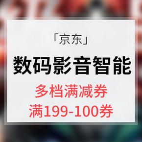 优惠券# 京东 数码影音智能专场大促 多档次满减券 满199-100券等