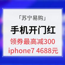 优惠券# 苏宁易购 手机开门红专场大促  iphone7全网通 4688元抢先定