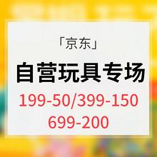 促销活动# 京东 自营玩具专场大促 满199-50 满399-150 满699-200