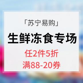 促销活动# 苏宁易购 鲜东冻食专场大促 任选2件5折 满88减20券