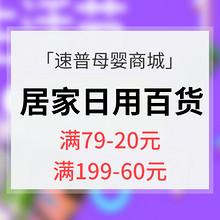 促销活动# 速普母婴商城 居家日用百货专场   满79-20元 满199-60元
