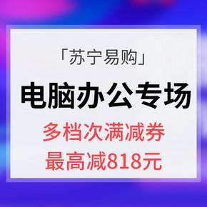 优惠券# 苏宁易购  电脑预热专场 多档次满减券 领券最高可减818元