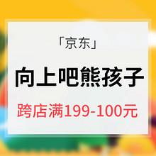 促销活动# 京东 向上吧@熊孩子  跨店图书满199减100元
