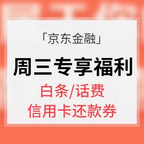 优惠券# 京东金融  周三会员专享日  白条/话费/信用卡还款券 10点/12点/14点/18点抢