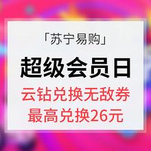 优惠券# 苏宁易购 超级会员日 云钻兑换无敌券 最高可换26元 0元