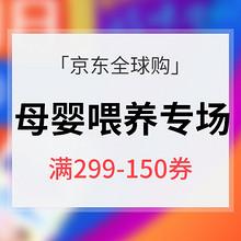 优惠券# 京东全球购  母婴喂养专场大促  满299-150券