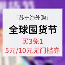 促销活动# 苏宁海外购 全球囤货节  买3免1 5元/10元无门槛券