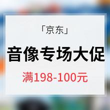 促销活动# 京东 自营音像专场 满198减100
