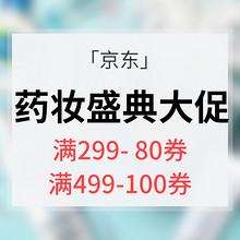 优惠券# 京东 药妆盛典大促 满299-80券 满499-100券