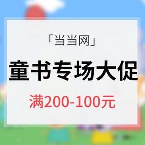 促销活动# 当当网  自营童书专场大促  满200减100