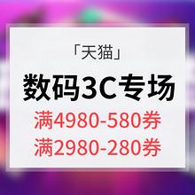 优惠券# 天猫  玩物立志专场  满4980减580 满2980减280