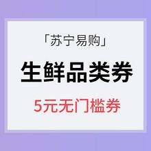 优惠券# 苏宁易购 生鲜品类优惠券  5元无门槛优惠券