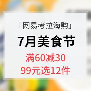 促销活动# 网易考拉海购 7月美食节  1元抢/满60减30/99元选12件